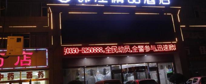 代县鑫锦江精品酒店