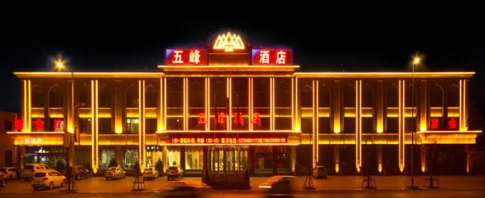 代县五峰酒店